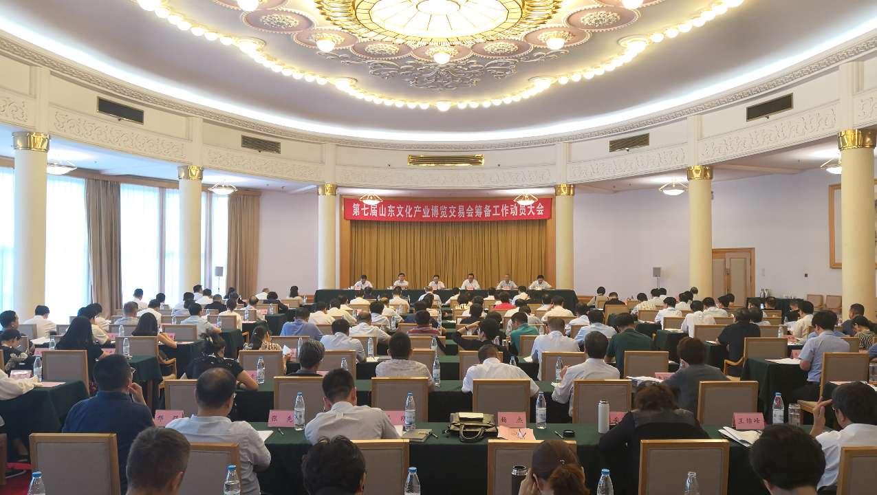 第七届山东文化产业博览交易会10月中旬在济南举办 亮点抢先看