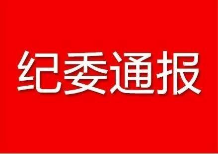 沂南县纪委监委通报3起扶贫领域腐败和作风问题