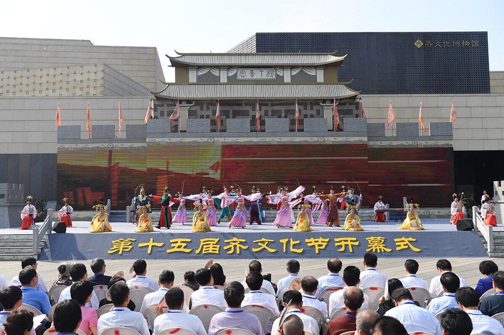 泱泱齐风 再谱华章 第十五届齐文化节在临淄开幕