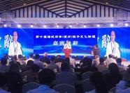 第十届海峡两岸(滨州)孙子文化论坛开幕