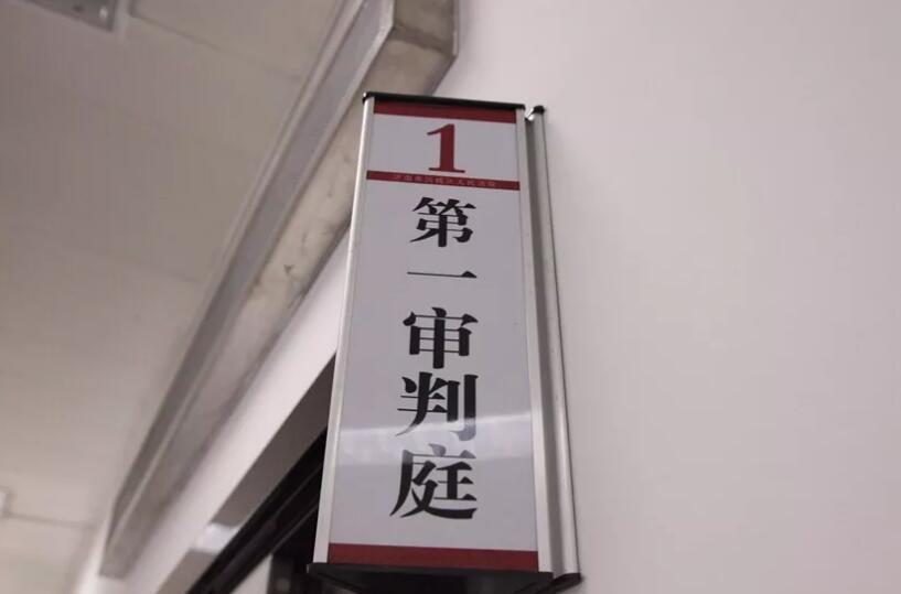 济南:历城法院对金宪正等9人犯非法拘禁等罪行一审宣判