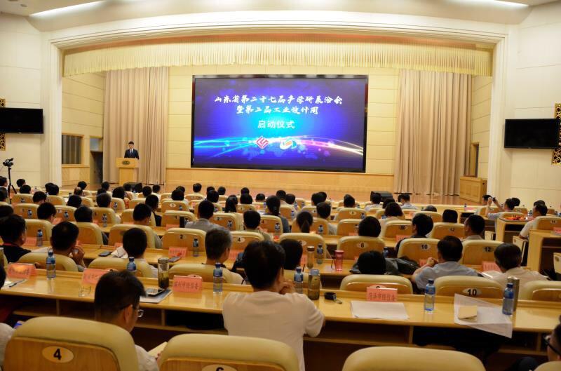 山东省第二十七届产学研展洽会暨第二届工业设计周启动