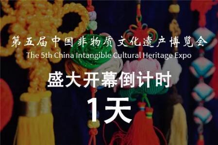 第五届中国非遗博览会开幕在即 执委会倡议文明环保安全观展