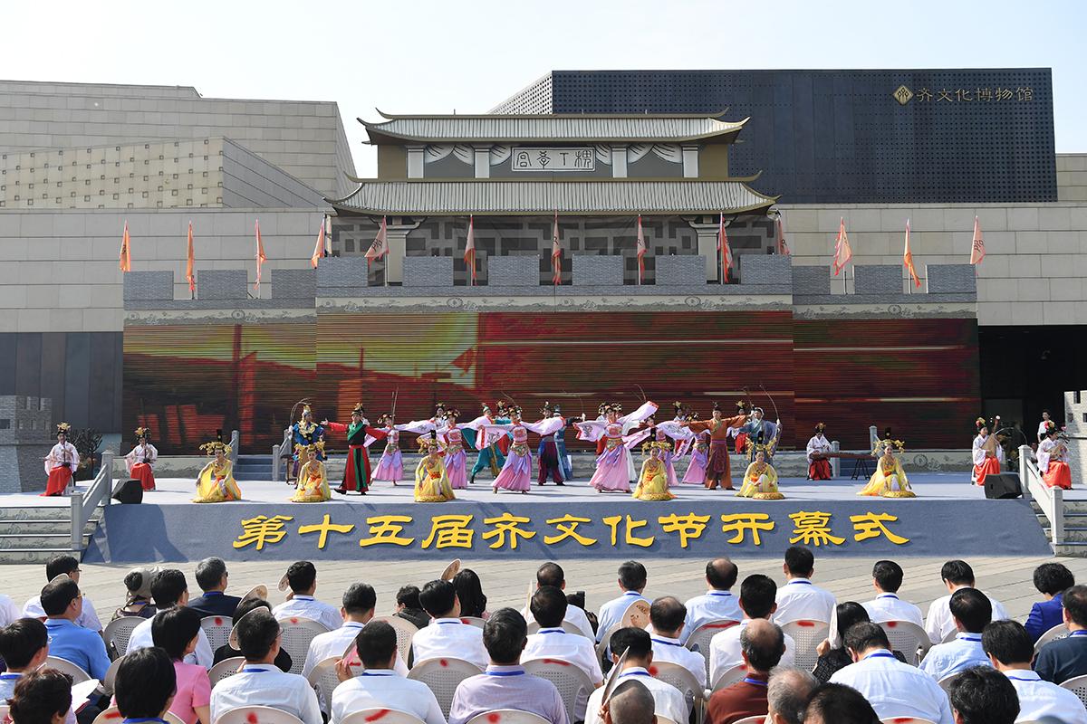 齐国故都文化盛宴传精髓 第十五届齐文化节临淄开幕