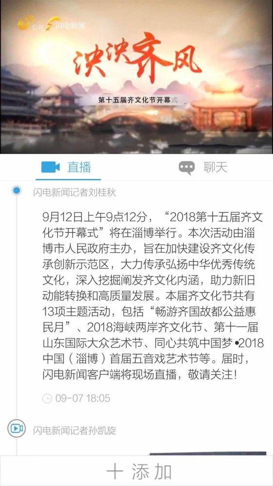 共同关注!第十五届齐文化节闪电新闻直播点击量超300万