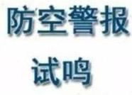 9月18日上午滨州将进行防空警报试鸣