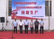 20天重建美丽家园他们做到了!青州首家受灾果品厂恢复生产