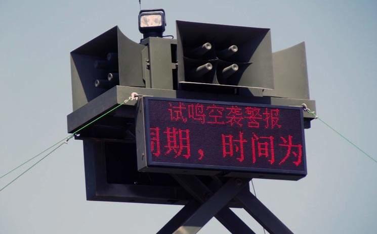 """兖州区发布""""9.18""""防空警报试鸣公告"""