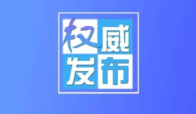 枣庄市纪委通报3起落实全面从严治党责任不力被问责典型问题