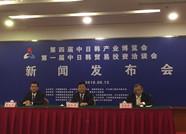 第四届中日韩产业博览会将于9月14日-16日在潍坊举行