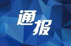 纪委通报!郯城县交通局工程科科长齐文涛接受审查调查