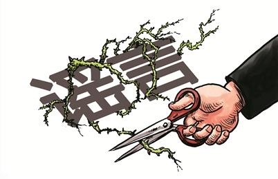 """造谣""""山东莘县黑社会""""的网民被莘县警方行政拘留"""