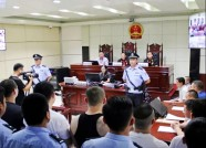 寿光13名涉恶集团人员被公开宣判 最高获刑20年
