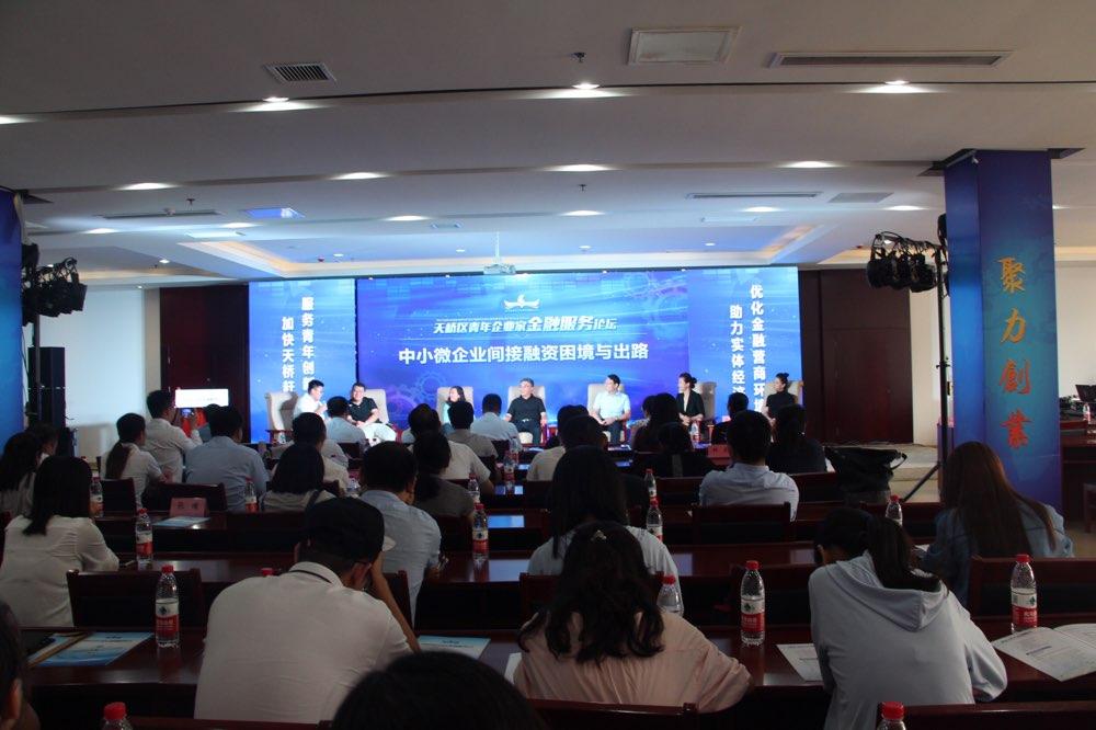 济南天桥区青年企业家金融服务论坛成功举办