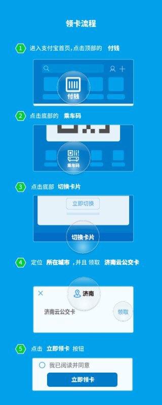 9月14日起,济南公交推出云公交卡(附领取攻略)