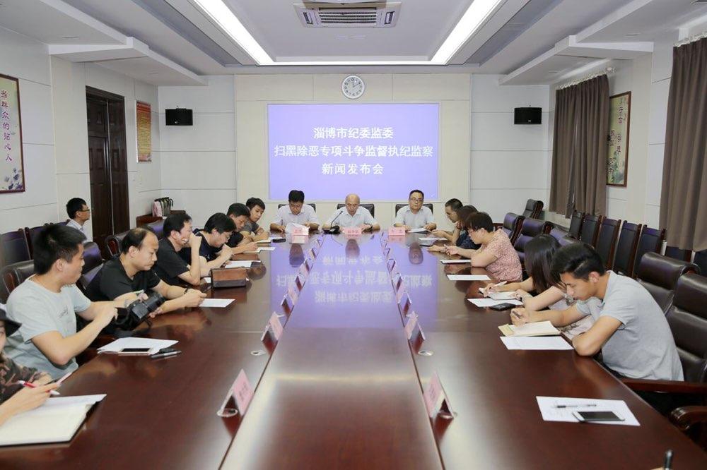 淄博查处党员干部、公职人员涉黑涉恶腐败案件23起