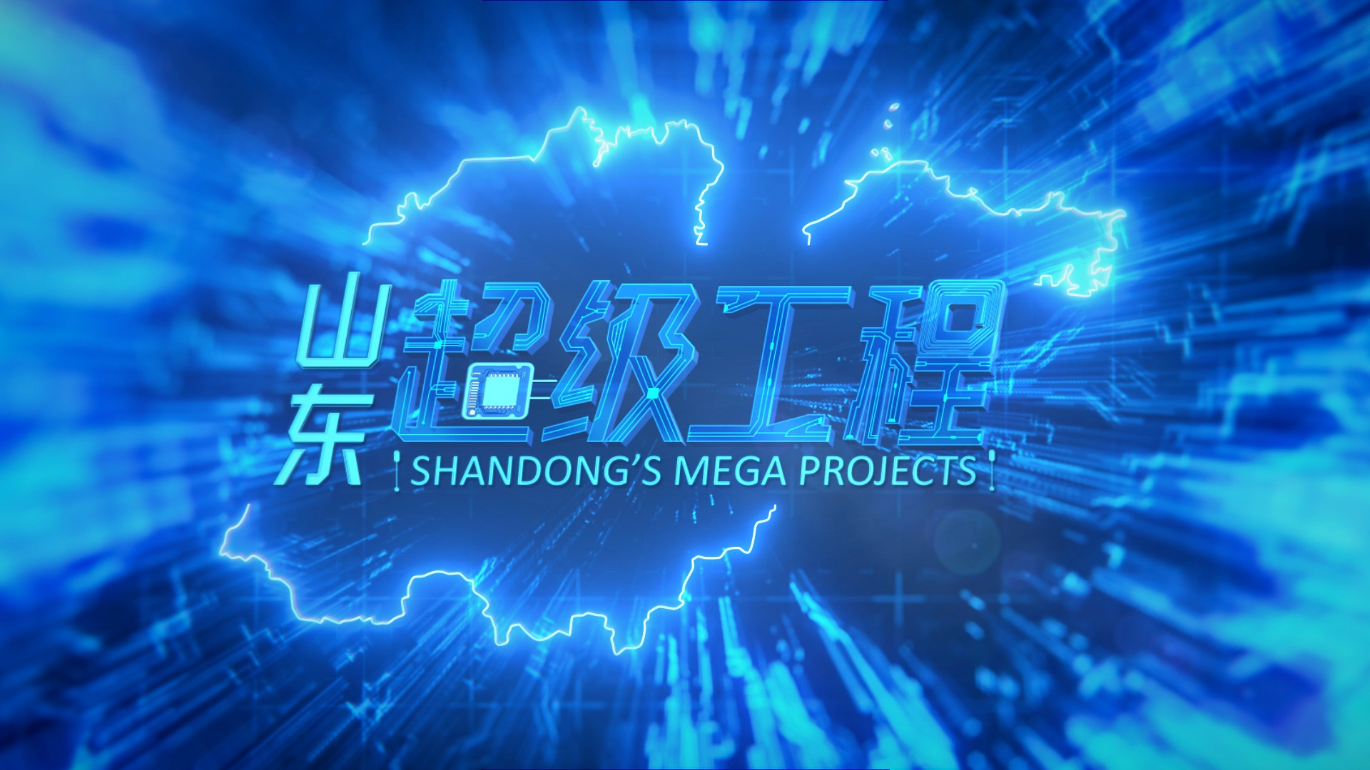 《山东超级工程》系列微纪录片9月15日开播