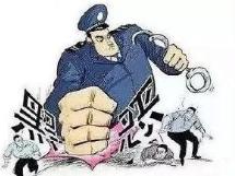 山东省发布公告 敦促黑恶势力违法犯罪人员投案自首