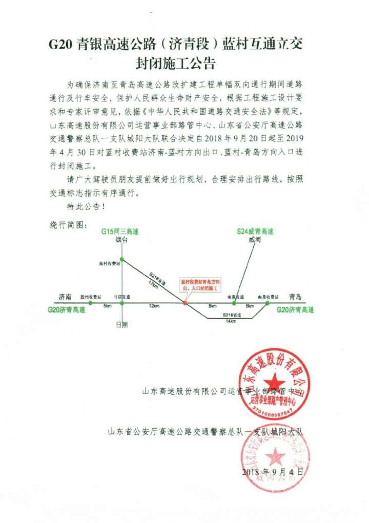 注意!G20青银高速公路(济青段)蓝村互通立交封闭施工