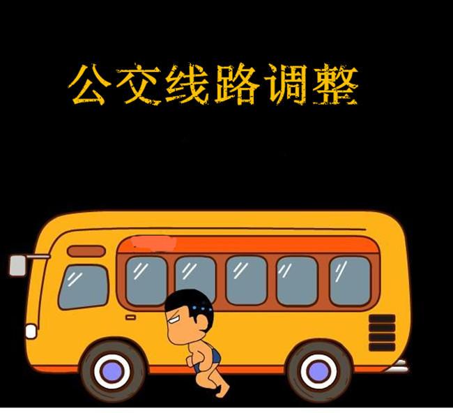 冠县人注意!因多条道路封闭施工,公交部分线路临时调整