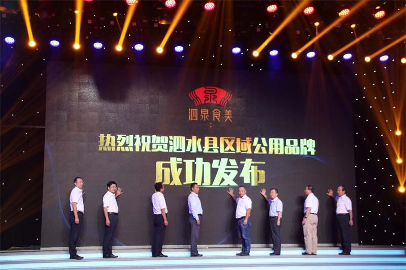 泗水区域公用品牌发布会举办 助力乡村振兴精准脱贫