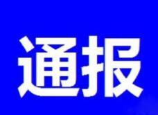 """济宁市纪委监委通报2起党员干部充当黑恶势力 """"保护伞""""典型案例"""