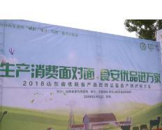 2018山东省优质畜产品品鉴活动在济召开