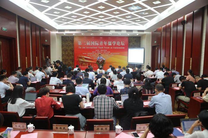 第二届国际青年儒学论坛在邹城举办