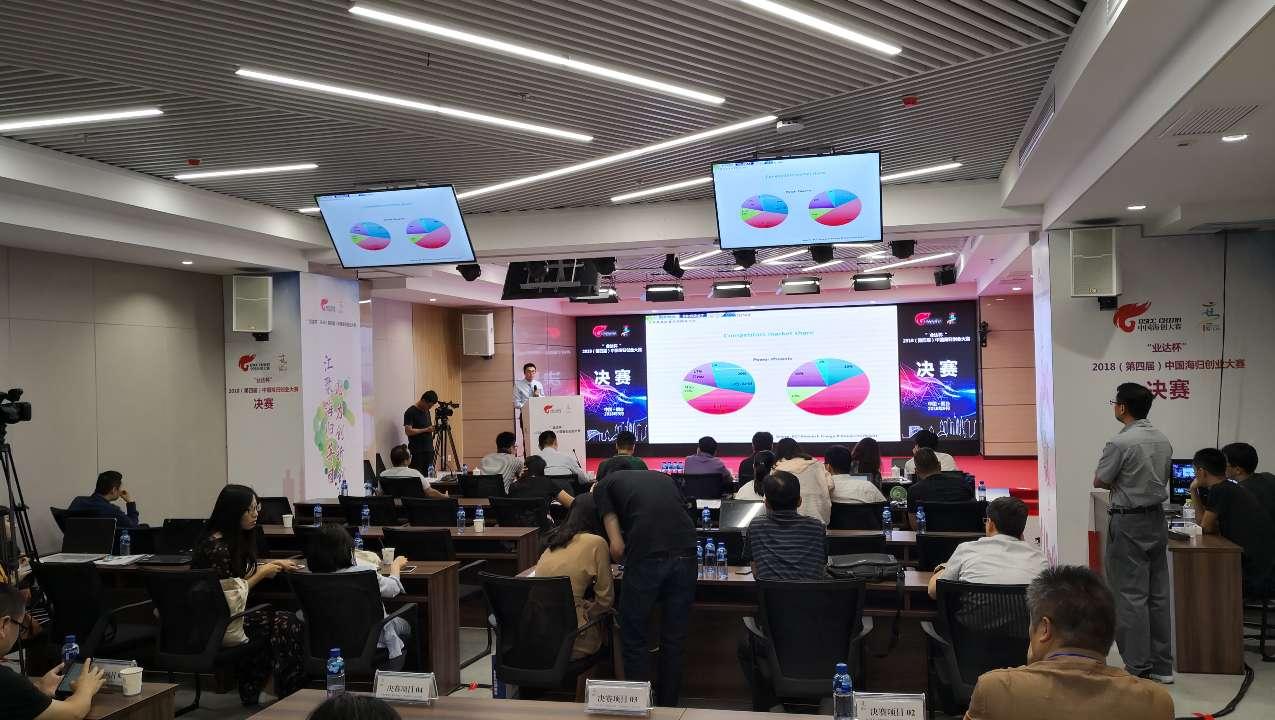 2018(第四届)中国海归创业大赛决赛今天落下帷幕