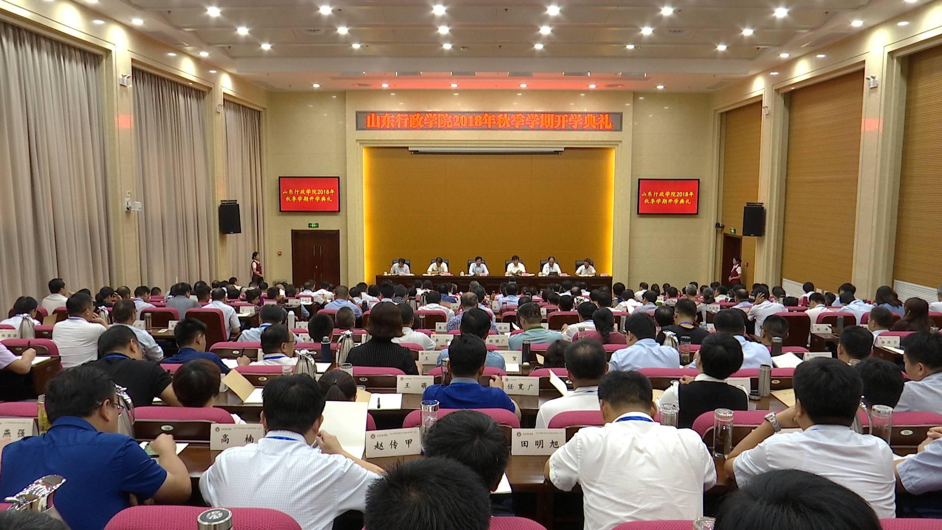 山东行政学院秋季开学典礼在济南举行