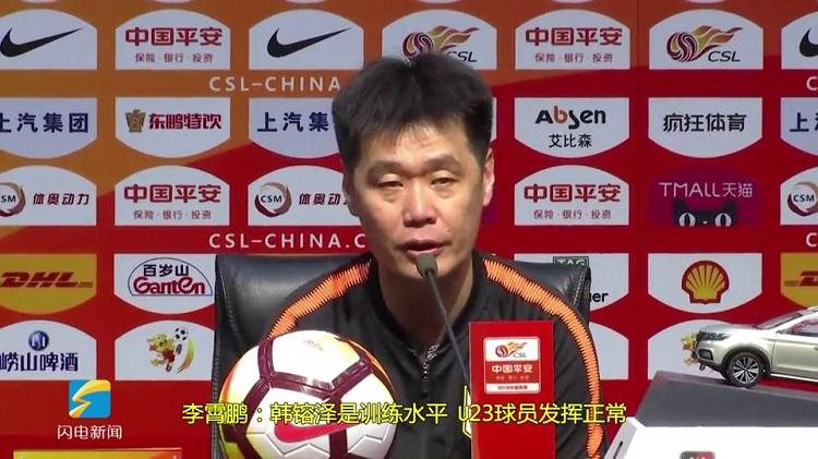 李霄鹏:大韩有点紧张 U23球员发挥正常