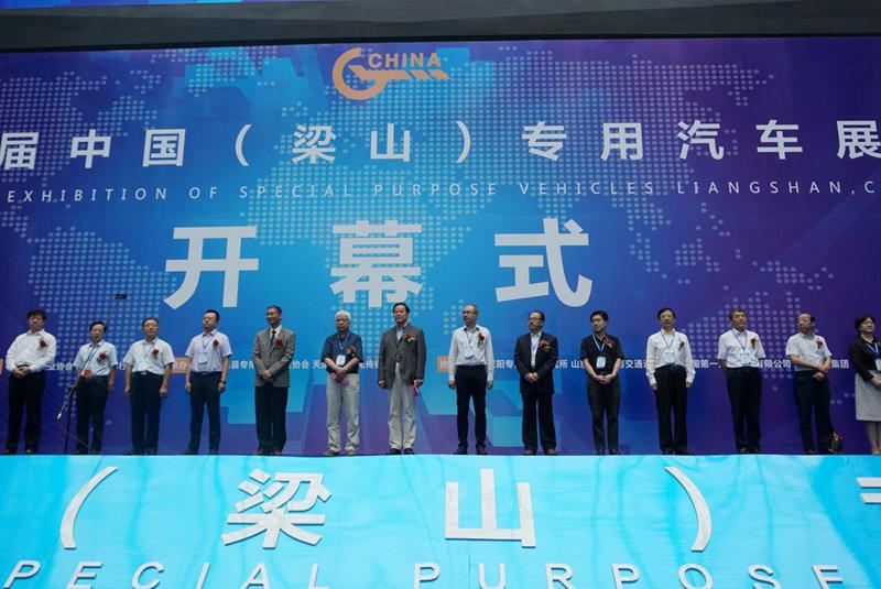 第十四届中国(梁山)专用汽车展览会举办 人工智能、新能源等各领风骚