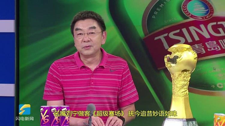 名嘴刘宁做客《超级赛场》 抚今追昔妙语连珠