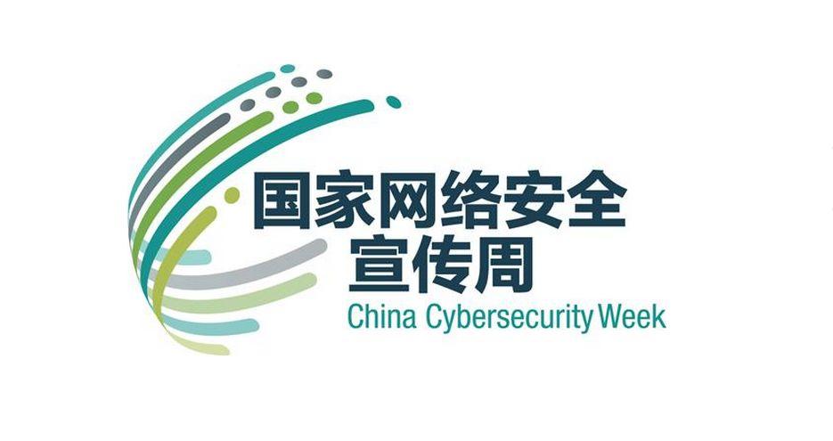 2018年国家网络安全宣传周山东省活动启动仪式在济南举行