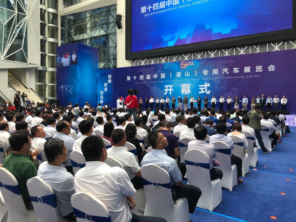 第十四届梁山专用汽车展签约超过50亿 涉及多个一带一路国家
