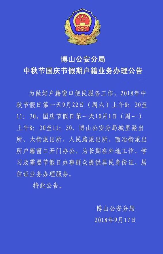 中秋国庆假期博山这些地方可办户籍业务