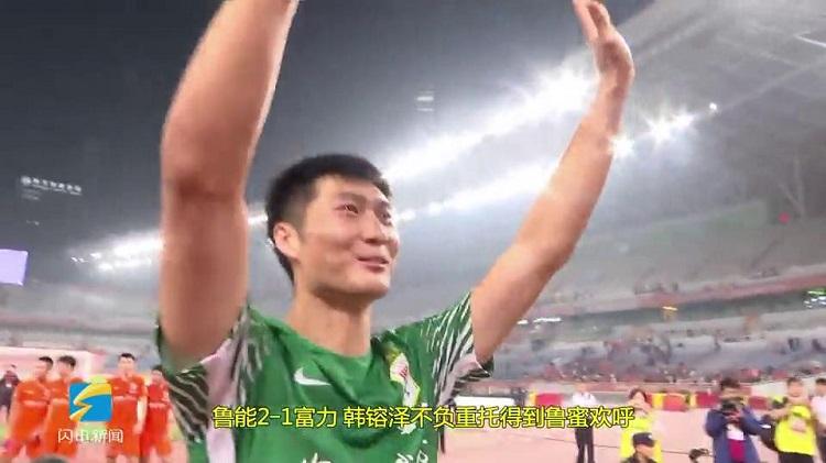 韩镕泽临危受命不负重托 赛后谢场鲁蜜送上欢呼和掌声