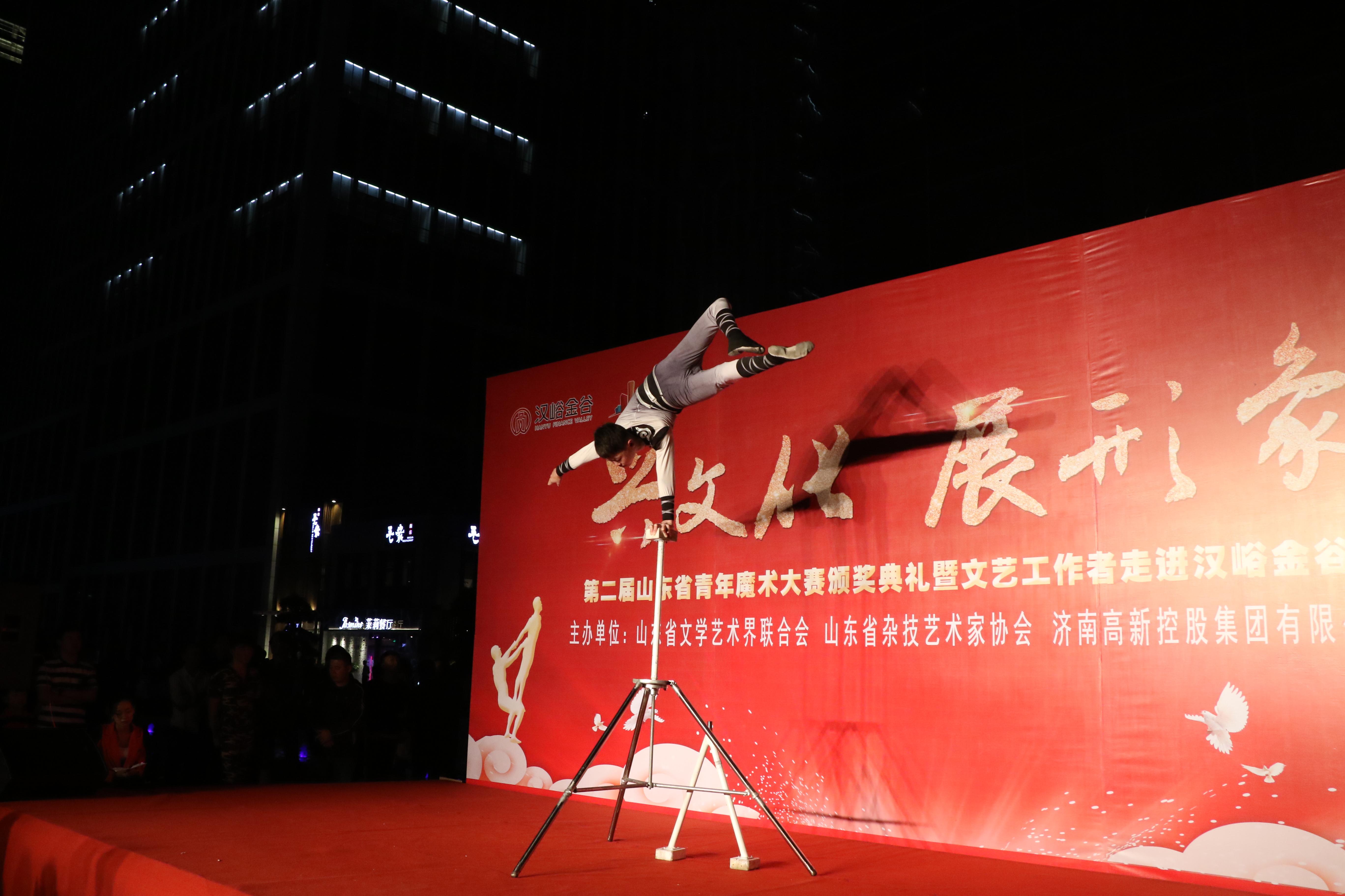 第二届山东省青年魔术大赛颁奖典礼举行