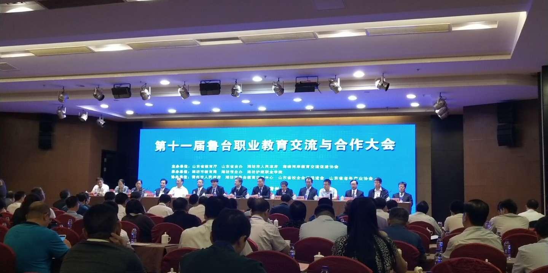 第11届鲁台职业教育交流与合作大会在青州开幕