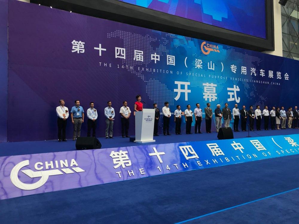 七大系列专用车集中亮相第十四届中国梁山专用汽车展览会