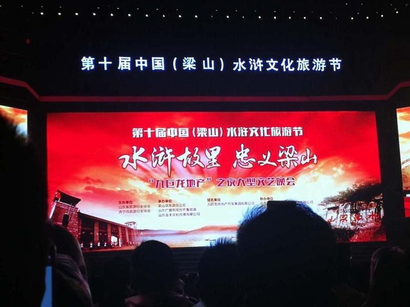 第十届中国(梁山)水浒文化旅游节系列活动精彩纷呈