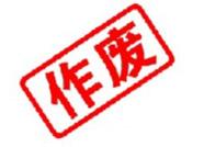 滨州这567辆机动车牌证已被强制作废 不得上路行驶