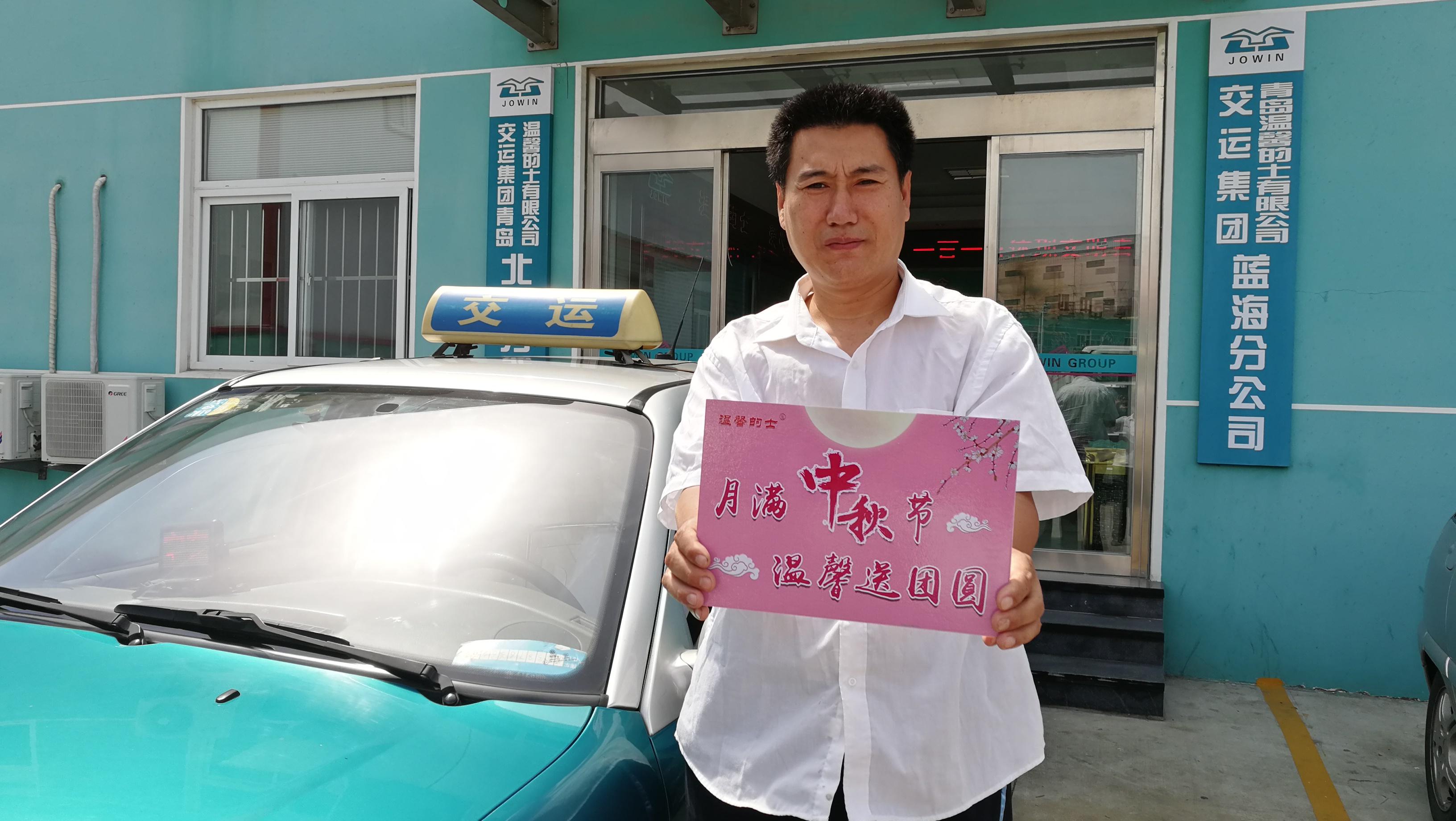 温馨送团圆 中秋当天青岛敬老院老人可免费约出租车回家