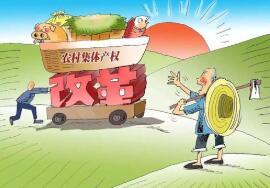 山东试点农村集体产权制度改革 加快新型农村集体经济组织专门立法