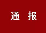 东平西茂王村原村支书、村主任涉嫌严重违纪违法接受纪律审查和监察调查