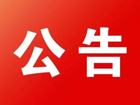 扫黑除恶进行时丨德州公安征集刘爱东等人违法犯罪线索