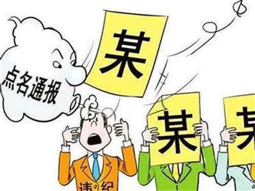 聊城市东昌府区通报9起党内问责典型问题