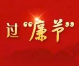 临朐县纪委下发通知严明中秋国庆期间纪律要求 确保廉洁过节