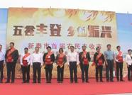 首届农民丰收节 新泰表彰百名乡村振兴人才之星和最美农民