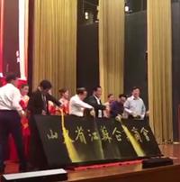 山东省江苏企业商会在济南成立